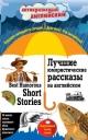 Лучшие юмористические рассказы на английском. Best Humorous Short Stories. Индуктивный метод чтения